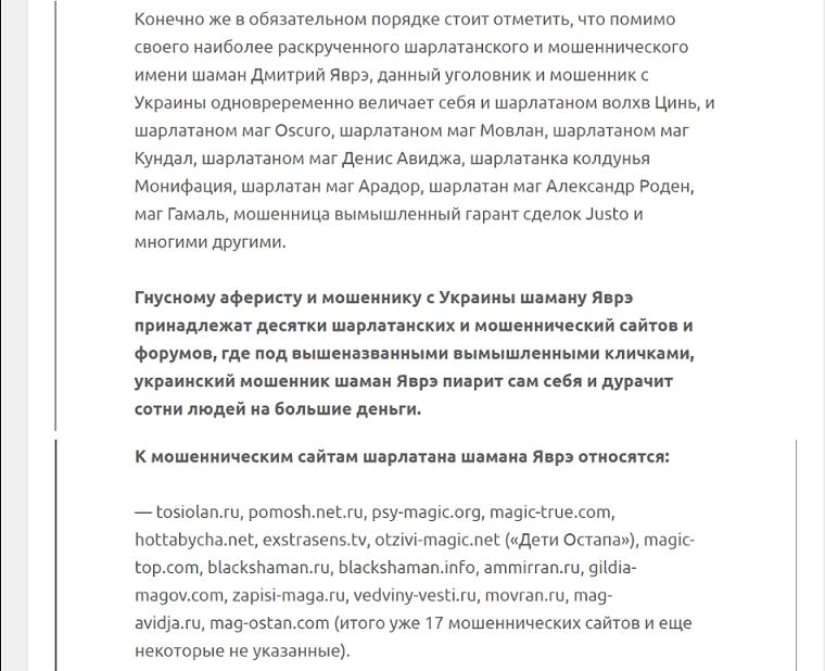 Дмитрий Яврэ - шарлатан и мошенник с Украины, отзывы 25.png