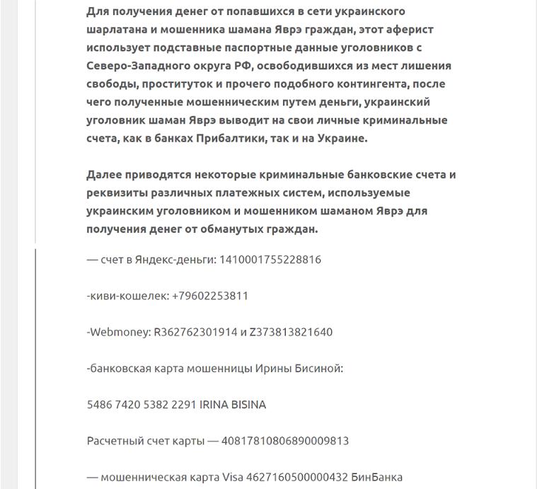 Дмитрий Яврэ - шарлатан и мошенник с Украины, отзывы 26.png