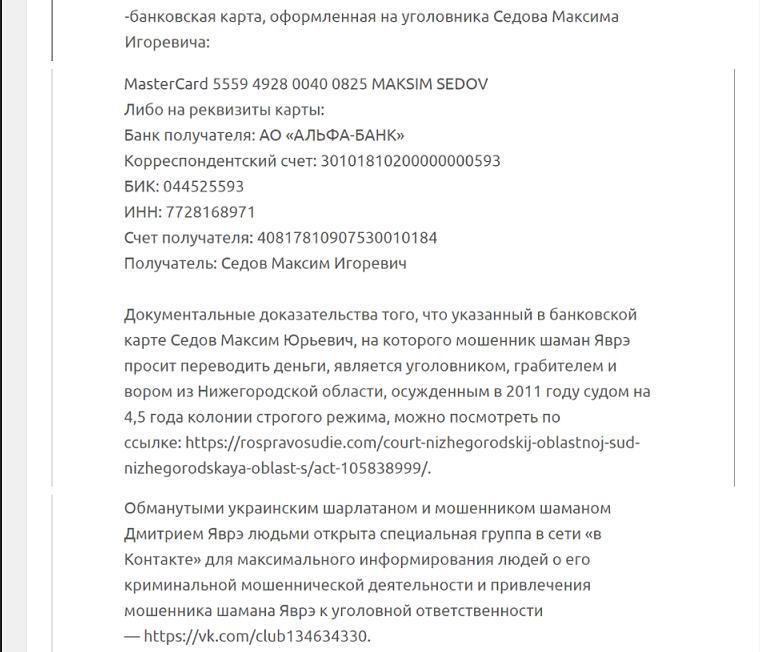 Дмитрий Яврэ - шарлатан и мошенник с Украины, отзывы 27.png
