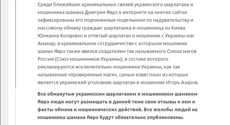 Дмитрий Яврэ - шарлатан и мошенник с Украины, отзывы 29.png