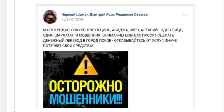 Дмитрий Яврэ - шарлатан и мошенник с Украины, отзывы 30.png