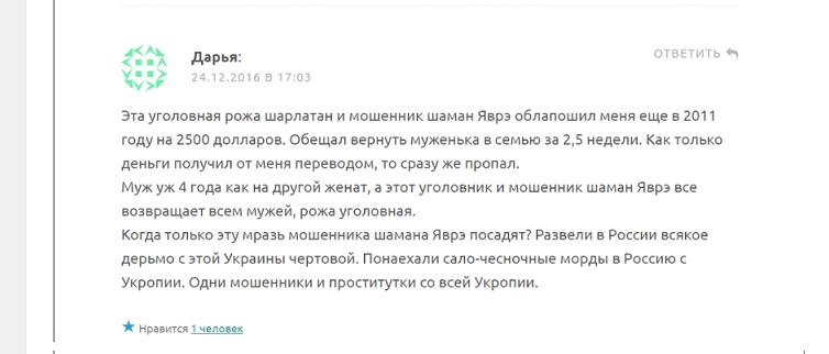 Дмитрий Яврэ - шарлатан и мошенник с Украины, отзывы 31.png