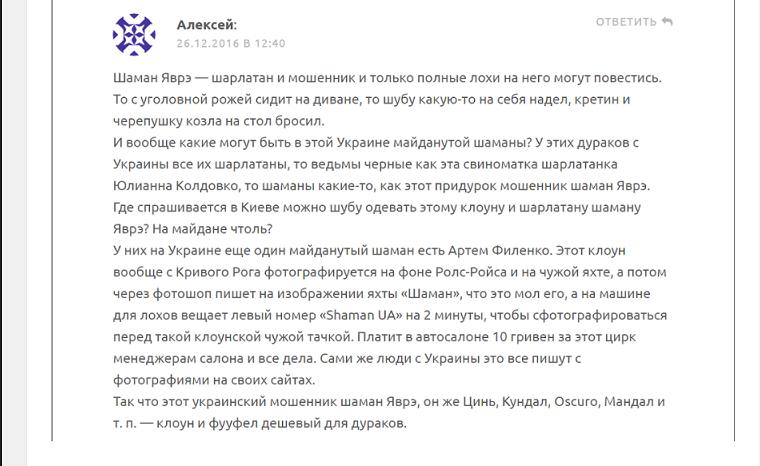 Дмитрий Яврэ - шарлатан и мошенник с Украины, отзывы 32.png