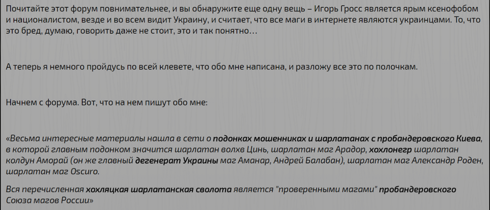 Маг Александр Роден - шарлатан, мошенник и клеветник 2.png