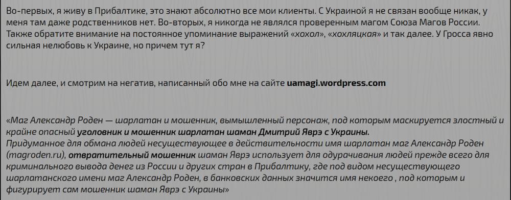 Маг Александр Роден - шарлатан, мошенник и клеветник 3.png