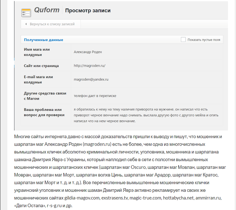 Маг Александр Роден - примитивный жулик и мошенник 2.png