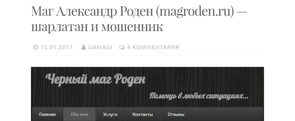 Маг Александр Роден (magroden.ru) — шарлатан и мошенник, отзывы 1.png