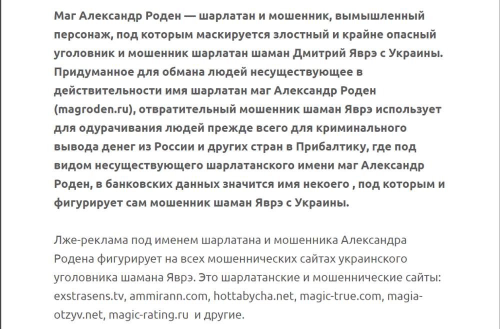 Маг Александр Роден (magroden.ru) — шарлатан и мошенник, отзывы 3.png
