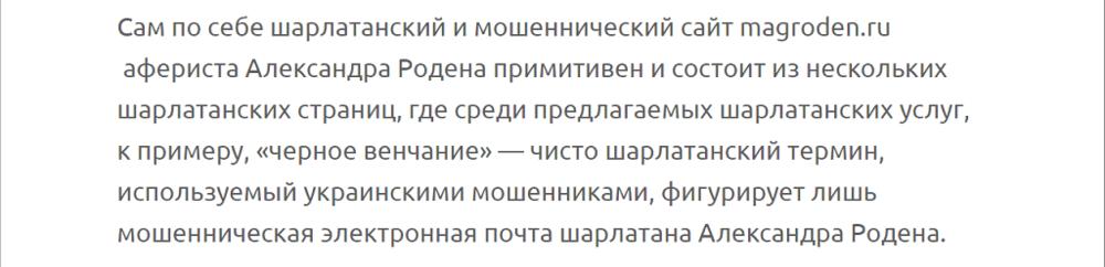 Маг Александр Роден (magroden.ru) — шарлатан и мошенник, отзывы 4.png