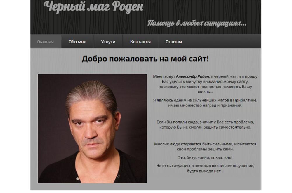 Маг Александр Роден (magroden.ru) — шарлатан и мошенник, отзывы 5.png