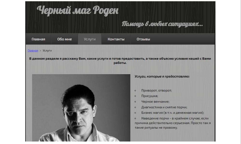 Маг Александр Роден (magroden.ru) — шарлатан и мошенник, отзывы 6.png