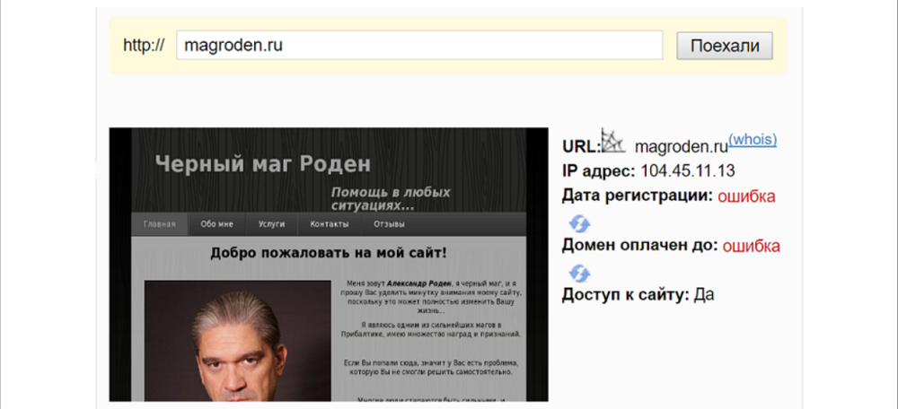Маг Александр Роден (magroden.ru) — шарлатан и мошенник, отзывы 7.png