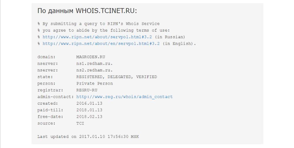 Маг Александр Роден (magroden.ru) — шарлатан и мошенник, отзывы 8.png