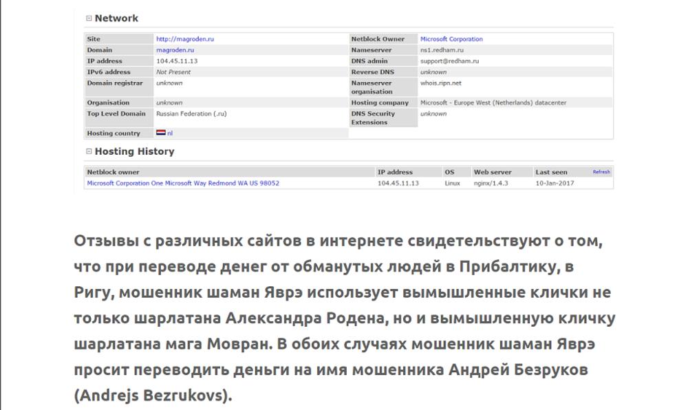Маг Александр Роден (magroden.ru) — шарлатан и мошенник, отзывы 9.png