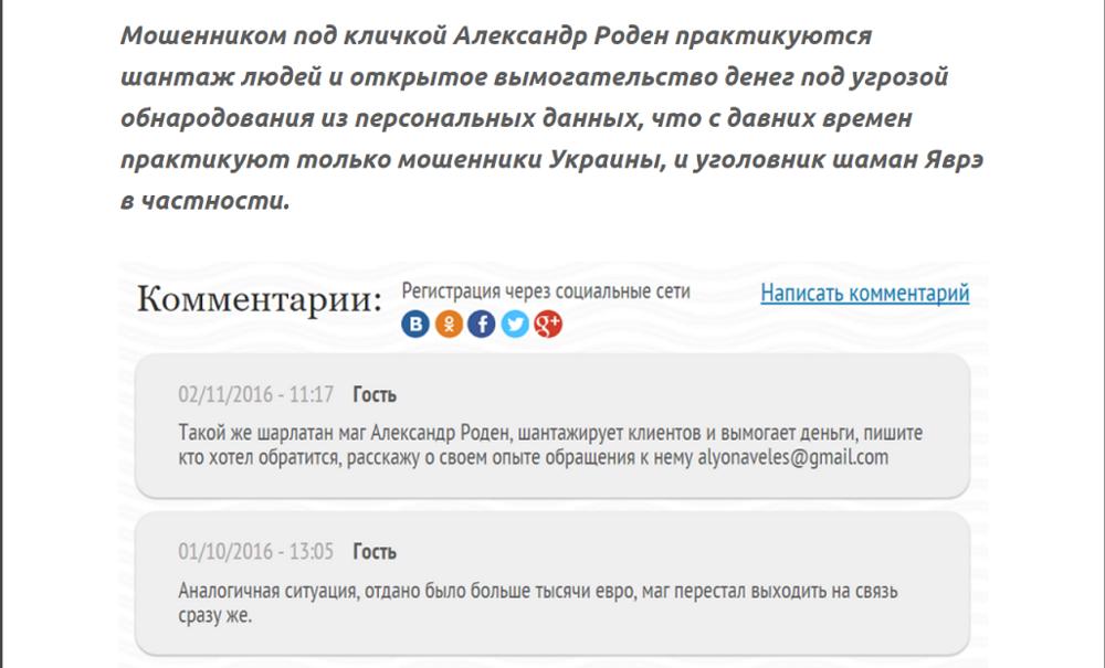 Маг Александр Роден (magroden.ru) — шарлатан и мошенник, отзывы 10.png