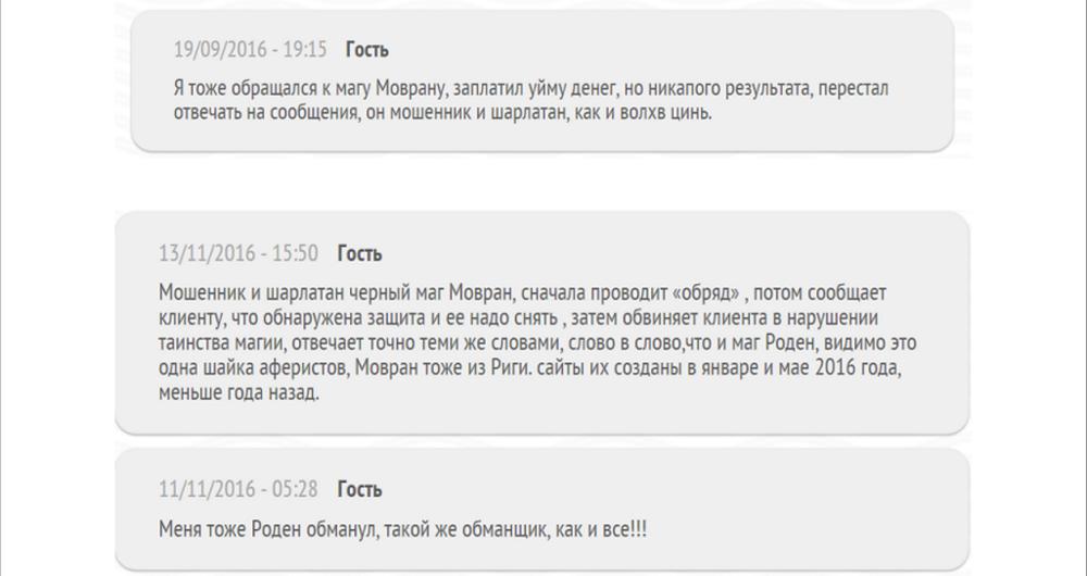 Маг Александр Роден (magroden.ru) — шарлатан и мошенник, отзывы 11.png