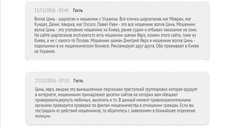 Маг Александр Роден (magroden.ru) — шарлатан и мошенник, отзывы 12.png