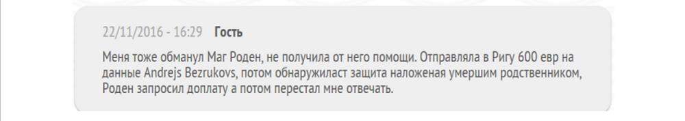 Маг Александр Роден (magroden.ru) — шарлатан и мошенник, отзывы 13.png
