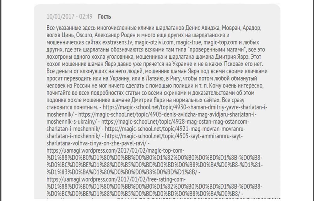 Маг Александр Роден (magroden.ru) — шарлатан и мошенник, отзывы 14.png