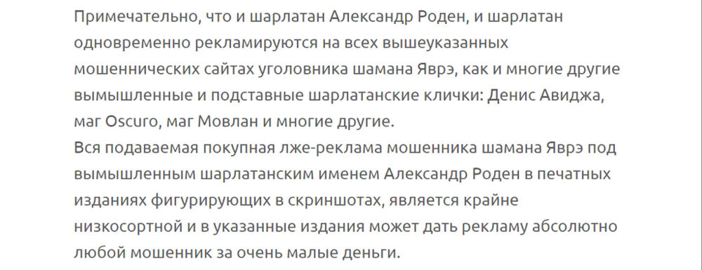 Маг Александр Роден (magroden.ru) — шарлатан и мошенник, отзывы 15.png