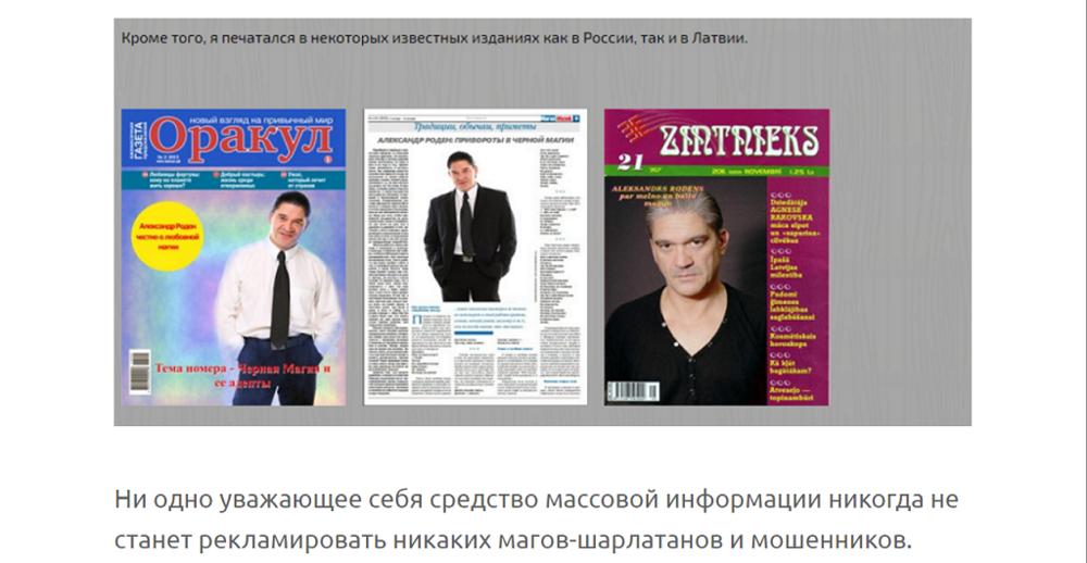 Маг Александр Роден (magroden.ru) — шарлатан и мошенник, отзывы 16.png