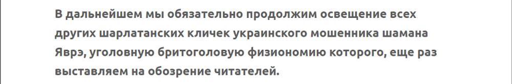 Маг Александр Роден (magroden.ru) — шарлатан и мошенник, отзывы 17.png