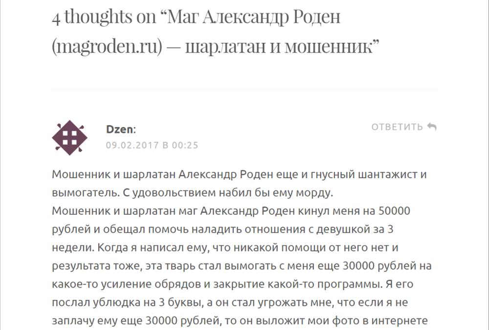 Маг Александр Роден (magroden.ru) — шарлатан и мошенник, отзывы 19.png
