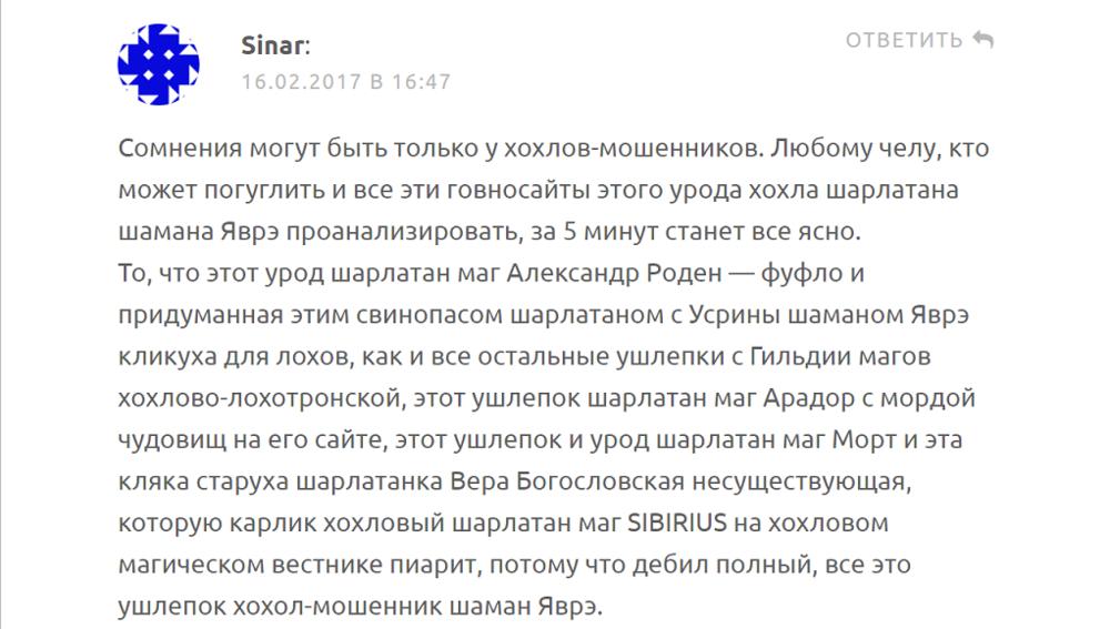 Маг Александр Роден (magroden.ru) — шарлатан и мошенник, отзывы 22.png