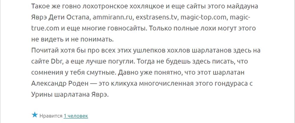 Маг Александр Роден (magroden.ru) — шарлатан и мошенник, отзывы 23.png