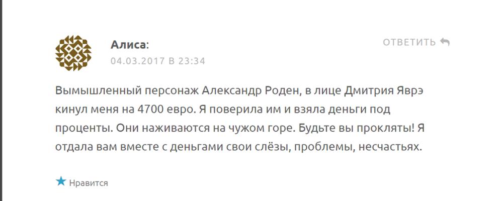 Маг Александр Роден (magroden.ru) — шарлатан и мошенник, отзывы 24.png