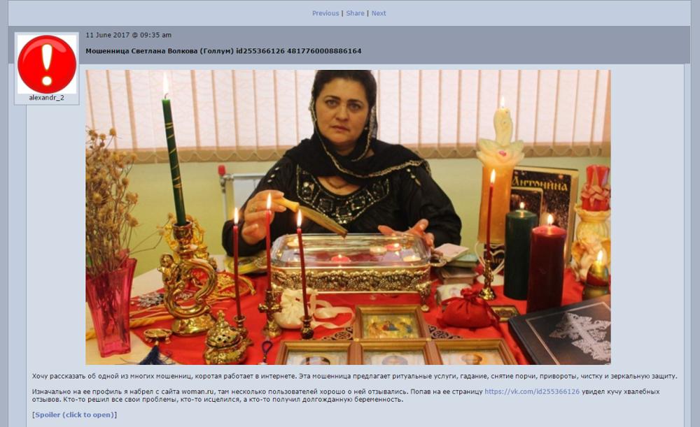 Светлана Волкова (Голлум) - шаратанка и мошенница.png