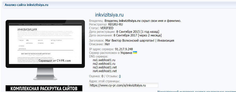 5954116c2d926_inkvizitsiya.ru-.png.16b7c8884ddc2cb5574144e5372590a8.png