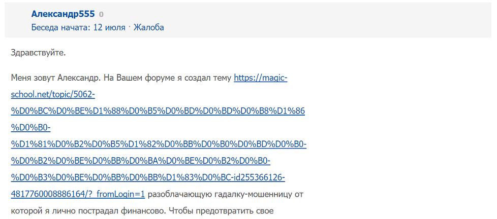 Скриншот переписки 1.png