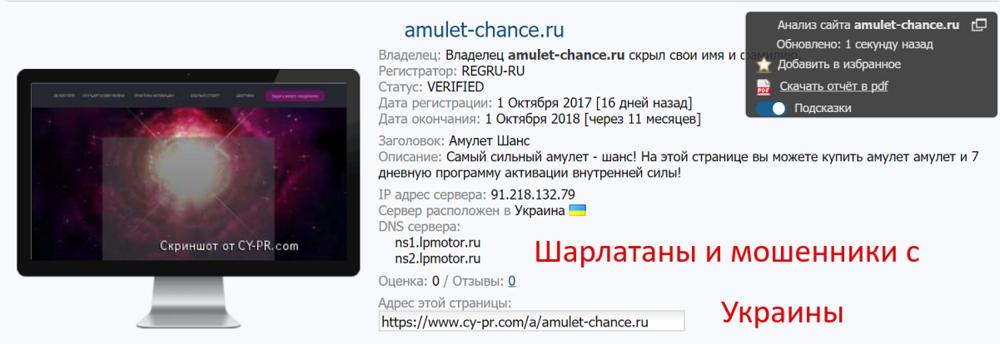59e62d7672392_amulet-chance_ru.thumb.png.456af3a9b14ee317eb210122ef42f8ee.png