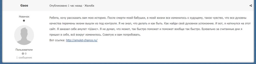 59e62d7847c9a_amulet-chance_ru.thumb.png.e75246cb825dc2e1b4d2c511d0c0c92c.png