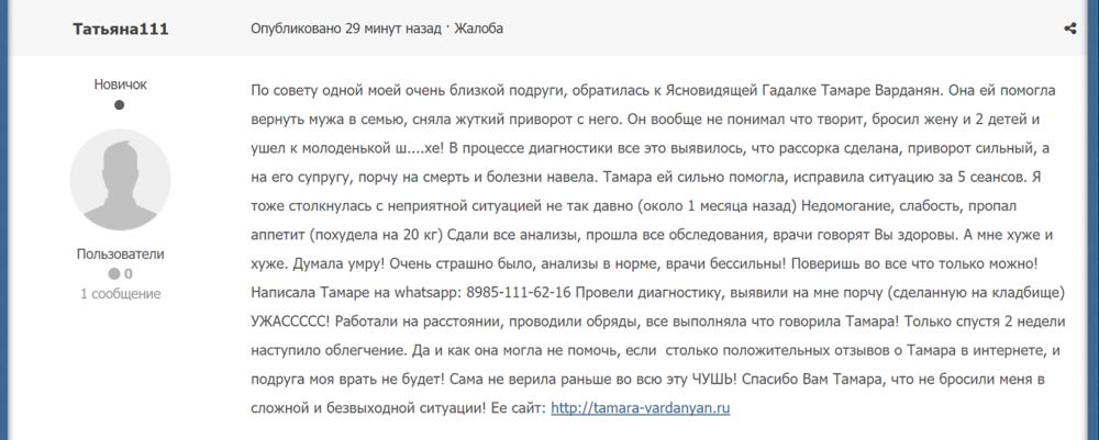 5a1556b9c666e_(tamara-vardanyan.ru)-1.thumb.png.5685fb95475a3420e6b31e4ba1e6efca.png