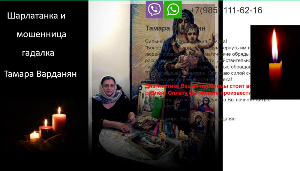 5a1559d409bee_(tamara-vardanyan.ru)-1.thumb.png.56e95cafc7fe0fcd6d190a68a5d0bd62.png