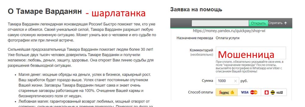 5a1559d5ce6e0_(tamara-vardanyan.ru)-2.thumb.png.f44ef008fae108326379937380421e1f.png