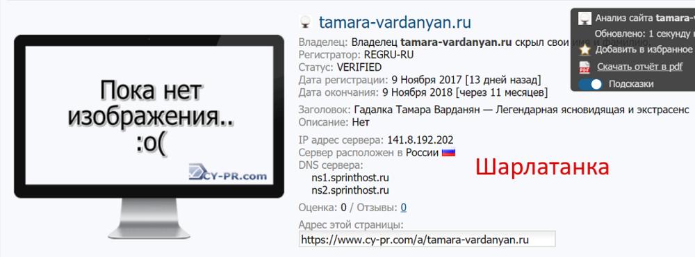 5a155d1b3bea8_(tamara-vardanyan.ru)-1.thumb.png.988ec540880d257ed5a4728c69ed21ec.png