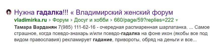 5a156138320ea_(tamara-vardanyan.ru)-1.png.effa4f6131f37bf9612fe53ad1a5a6cf.png