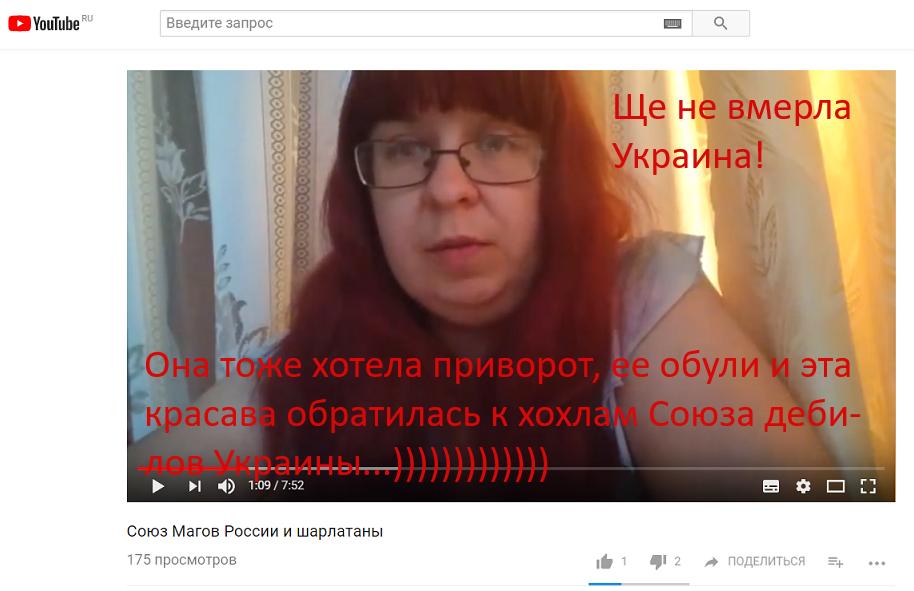 Союз магов России - мошенники и хохляцкое отребье 215.png