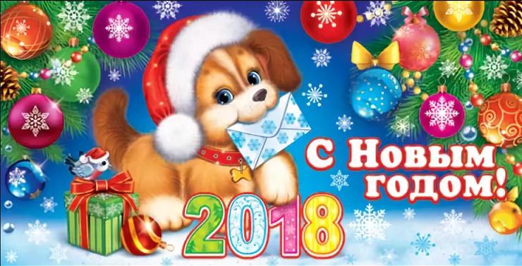 Новый год 2018.png