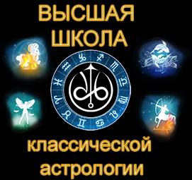 Высшая Школа классической астрологии, рекламный баннер.jpg
