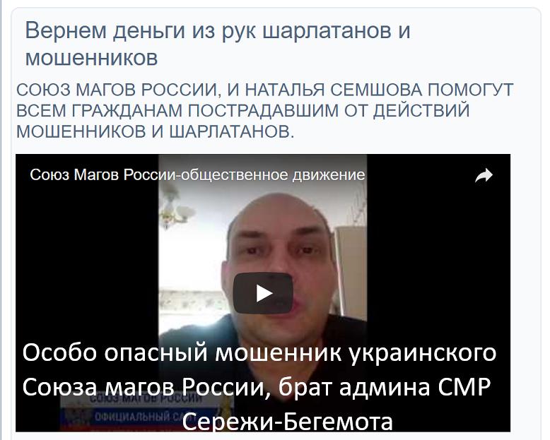 Союз магов России - мошенники и хохляцкое отребье 397.png