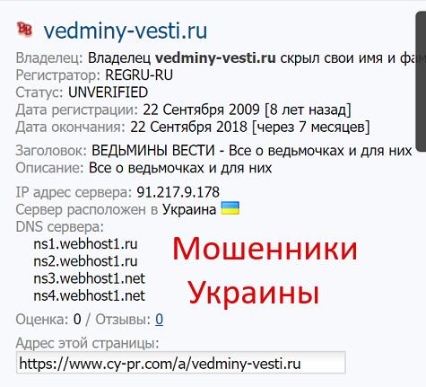vedminy-vesti.ru - шарлатаны и мошенники Украины, анализ сайта 1.png