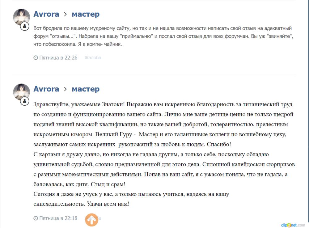 Отзыв о форуме magic-school.net пользователя Avrora.png