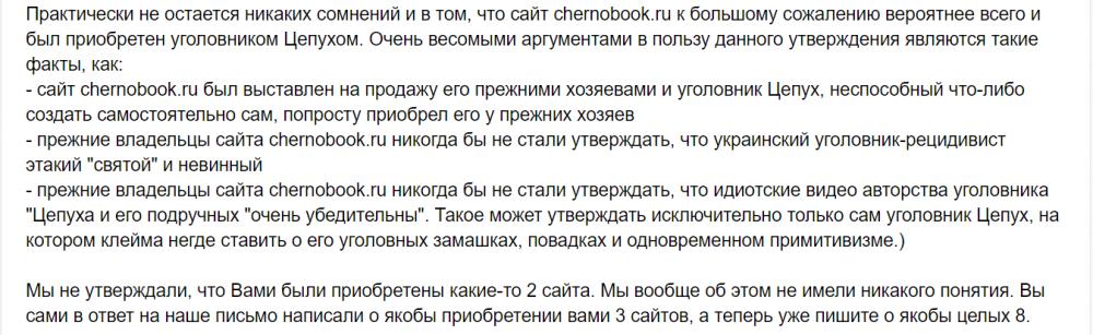 1313510541_chernobook.ru-13.thumb.png.f5d969cac52bf53f16bbe31db2080138.png