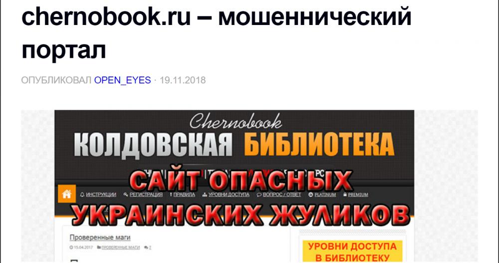 1359320459_chernobook.ru-1.thumb.png.5c953b4c5cb0b8f0dec04632034ce966.png