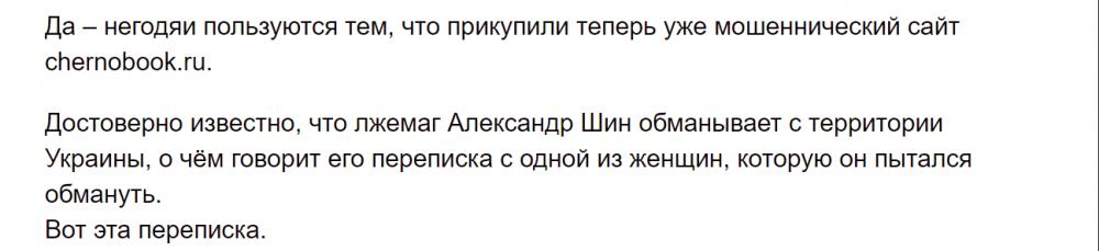 137013577_chernobook.ru-7.thumb.png.0f2a3359bad375e16fc7444c2e85ba0c.png