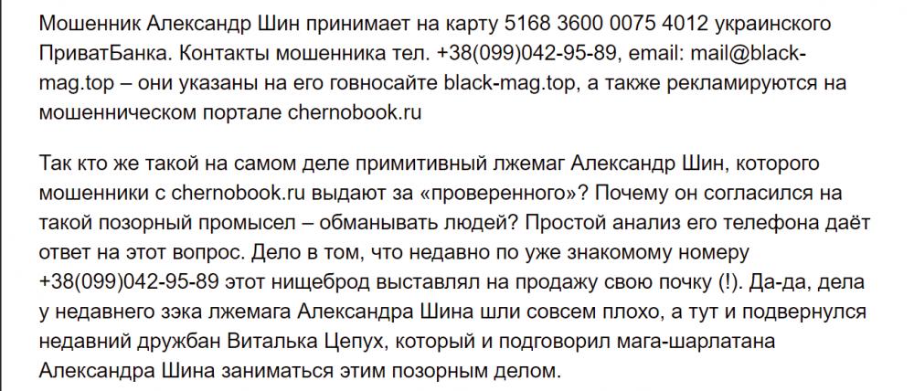 1394614938_chernobook.ru-11.thumb.png.5f36c45225d1a3473824f21244c847e2.png